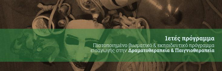 1ετές πρόγραμμα Δραματοθεραπείας και Παιγνιοθεραπείας