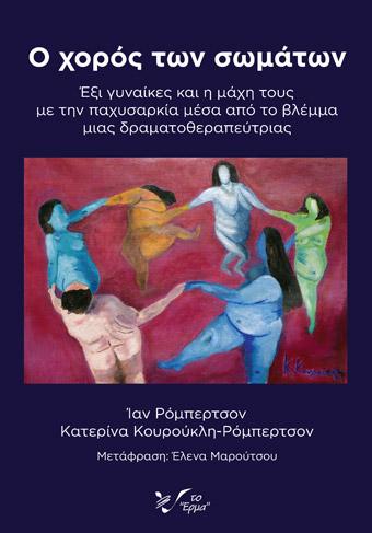 Ο χορός των σωμάτων