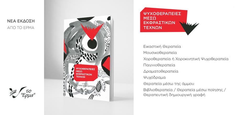 """Νέα έκδοση """"το Έρμα"""" - Ψυχοεθεραπείες μέσω Εκφραστικών Τεχνών"""